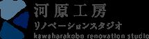 河原工房リノベーションスタジオ
