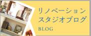 リノベーションスタジオブログ