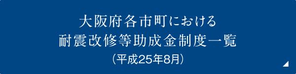 大阪府各市町における耐震改修等助成金制度一覧