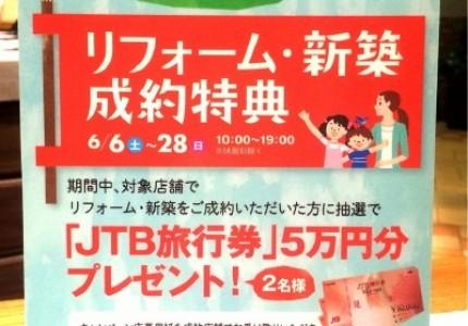 省エネ住宅ポイント キャンペーン実施中!