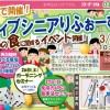 TDY神戸 春のお客様感謝祭「アクティブシニアリフォーム祭り!」開催