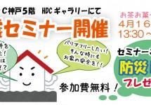 HDC神戸 『耐震セミナー・ライフステージに応じた住まいのあり方を学ぶ!』セミナー開催!