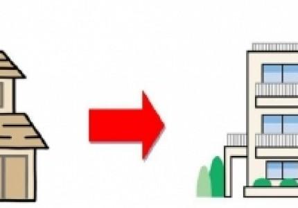 『全面大改修』それとも『新築に建替え』どっちがいいの?