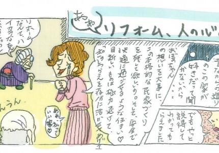 古民家再生までのお話を漫画形式でご紹介します!