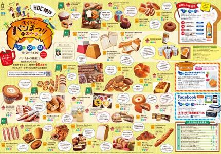 毎年恒例!HDC神戸 てくてくパンまつり+スイーツ♪