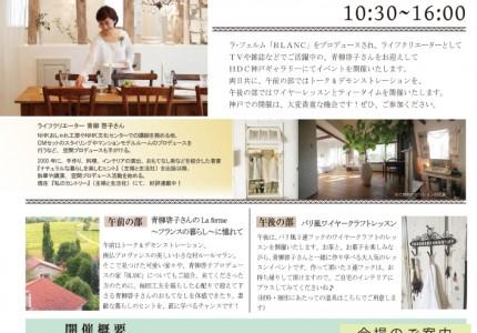 8月26,27日に神戸HDCで3つのイベントを開催致します!