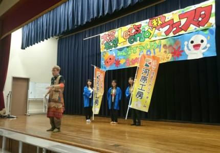 「Let'senjoy秋フェスタ2017」に参加しました!