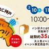 大好評!HDC神戸パン祭り!
