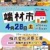 DIYする方必見!4月28日(土)高槻店で端材市を開催します!