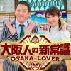 7月21日テレビ大阪で社長邸が放映されます!!