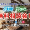 10月13日(土)14日(日) 不動産無料相談会を開催します!