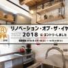 renovation2018_2