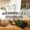 3月8日(金)~3月10日(日)  HDC神戸店雑貨市を開催します!