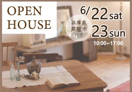 6月22日(土)23日(日)  リノベーション住宅オープンハウスを芦屋市で開催します!