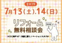 7月13日(土)14日(日)  HDC神戸店 リフォーム相談会 を開催します!