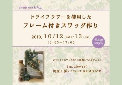 【中止】10月12日(土)13日(日)スワッグ作り♪ワークショップを開催します!