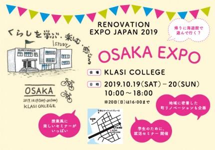 10月19日(土)20日(日) リノベーションEXPO 2019 大阪 にブース出展いたします!