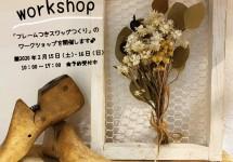 神戸店で2か月連続★スワッグづくりワークショップを開催しました♪