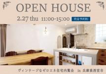 2020年2月27日(木)ゼロエネ住宅見学会を開催します!