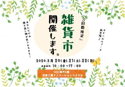 2020年3月20日(金)21日(土)22日(日)大好評♪雑貨市を開催します!