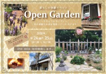 2020年4月24日(金)・25日(土) OPEN GARDEN 開催♪
