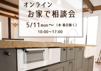 【オンライン相談会 】予約受付中!