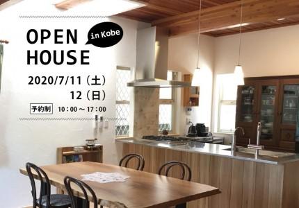 7月11日(土)12日(日)  リノベーション住宅オープンハウスを神戸市で開催します!