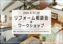 リフォーム相談会&ワークショップ(鳥小屋づくり)