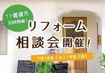 7月18日(土)19日(日)リフォーム相談会・雑貨市 同時開催!