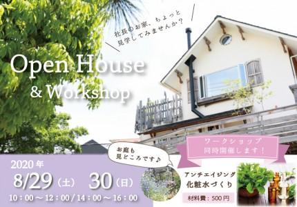 8月29日(土)30日(日)  ゼロエネルギー住宅オープンハウス|ワークショップ同時開催|西宮