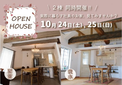 10月24日(土)25日(日)  2棟同時オープンハウス開催|ワークショップ同時開催|西宮・茨木