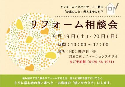 9月19日(土)20日(日)リフォーム相談会|神戸