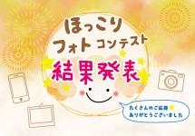 ほっこりフォトコンテスト 結果発表!!