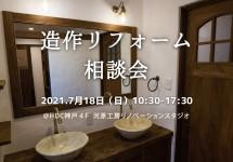 【7/18(日)】造作リフォーム相談会