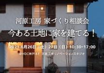 【6/26(土)27(日)】河原工房 家づくり相談会 今ある土地に家を建てる!
