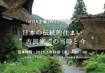 IFDA 古民家セミナー開催しました!