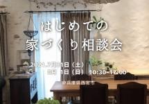 【7/31(土)・8/1(日)】はじめての家づくり相談会