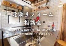 【10/10(日)】北欧リフォーム相談会