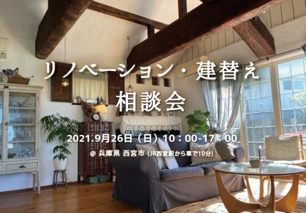 【9/26(日)】リノベーション・建替え相談会