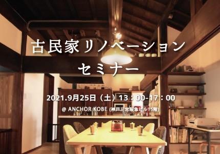 【9/25(土)】古民家リノベーションセミナー