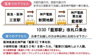 あいな里山ガイドツアーMAP