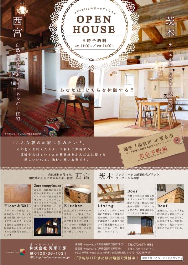 変換 ~ お家見学会チラシ(茨木・西宮新築住宅)1