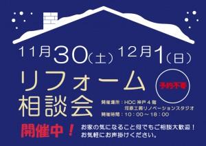 11月30日31日リフォーム相談会