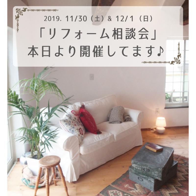 12月30日「リフォーム相談会」