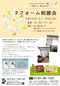2020年9月19日20日リフォーム相談会_omote