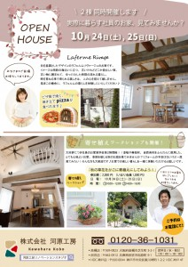open_house_1024_25