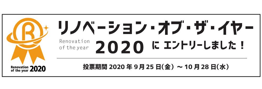 リノベーションオブザイヤー2020