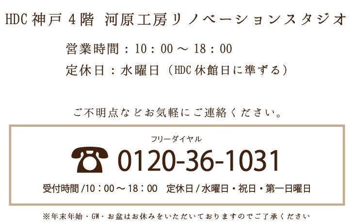 HOC神戸コンタクト